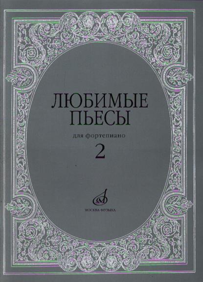 Любимые пьесы для фортепиано Вып.2