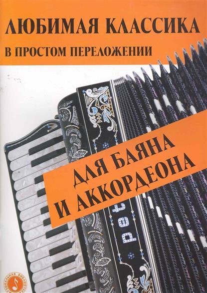 Любимая классика В прост. перелож. для баяна и аккордеона