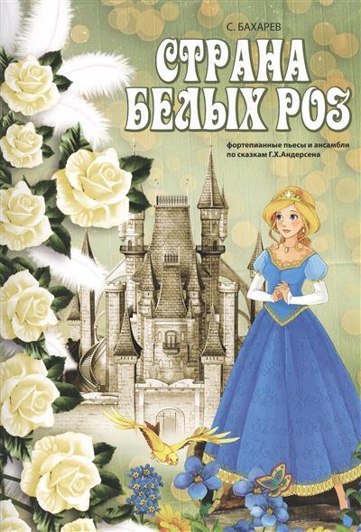 Страна белых роз. Фортепианные пьесы и ансамбли по сказкам Г.Х. Андерсена