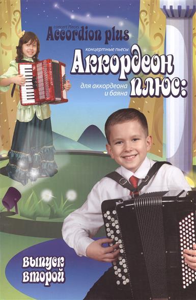 Аккордеон плюс: концертные пьесы для аккордеона и баяна. Выпуск второй