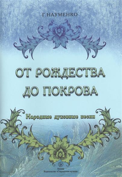 От Рождества до Покрова. Народные духовные песни