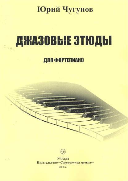 Джазовые этюды для фортепиано