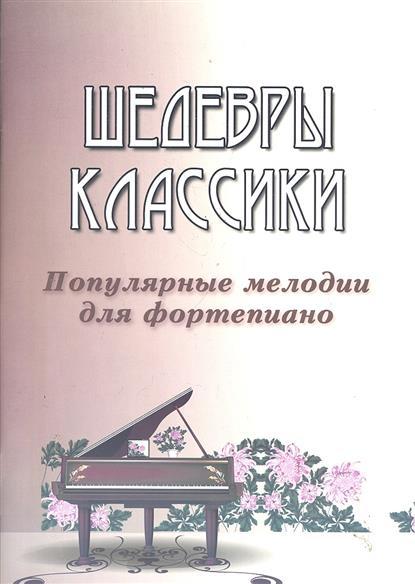 Шедевры классики Популярные мелодии для фортепиано