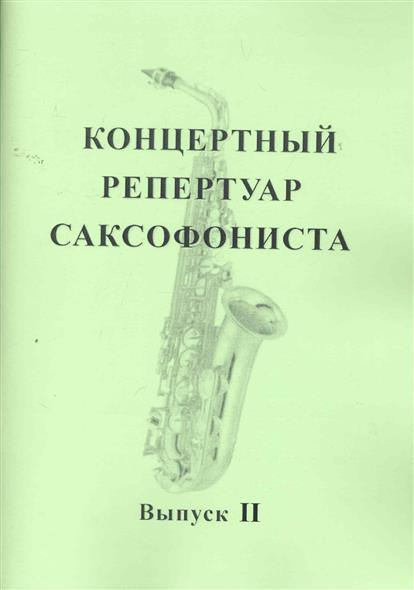 Концертный репертуар саксофониста Пьесы для сакс. альта с фортеп. Вып. 2