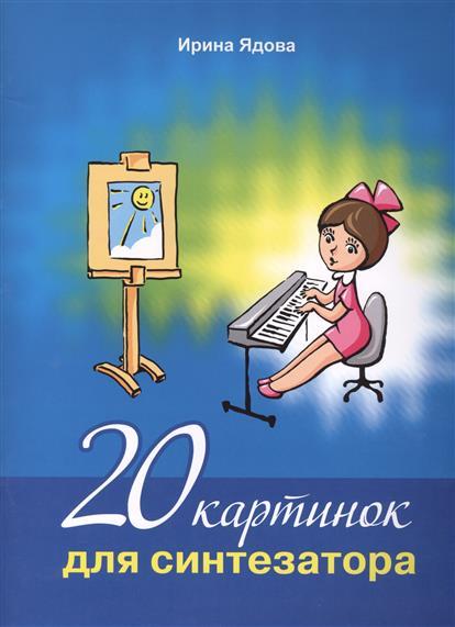20 картинок для синтезатора (+ CD)