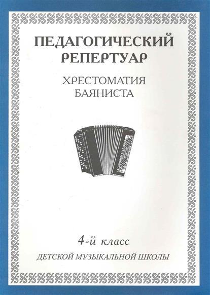 Хрестоматия баяниста 4 кл. ДМШ Педагогич. репертуар