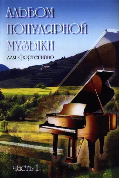 Альбом поп. музыки для фортепиано Вып.1