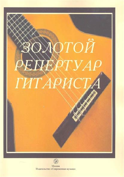 Золотой репертуар гитариста