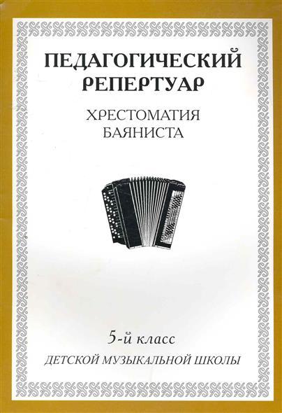 Хрестоматия баяниста 5 кл. ДМШ Педагогич. репертуар
