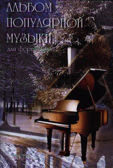 Альбом поп. музыки для фортепиано Вып.3