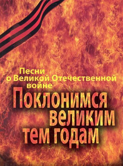 Поклонимся великим тем годам Песни о Великой Отечественной войне