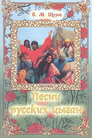 Песни русских цыган. По материалам, предоставленным Е. Друцем и А. Гесслером. 2-е издание, исправленное, дополненное