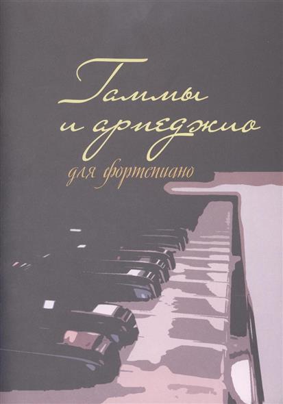 Гаммы и арпеджио для фортепиано