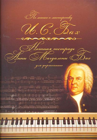 Нотная тетрадь Анны Магдалены Бах Для фортепиано