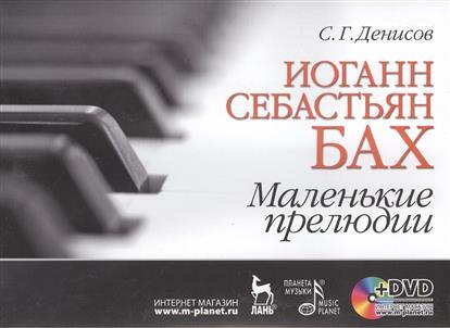 Иоганн Себастьян Бах. Маленькие прелюдии (+DVD)