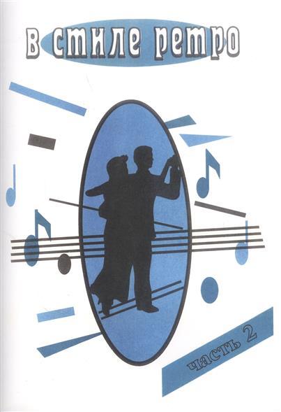 В стиле ретро. Часть 2. Популярные мелодии прошлых лет для голоса в сопровождении фортепиано (баяна, гитары)