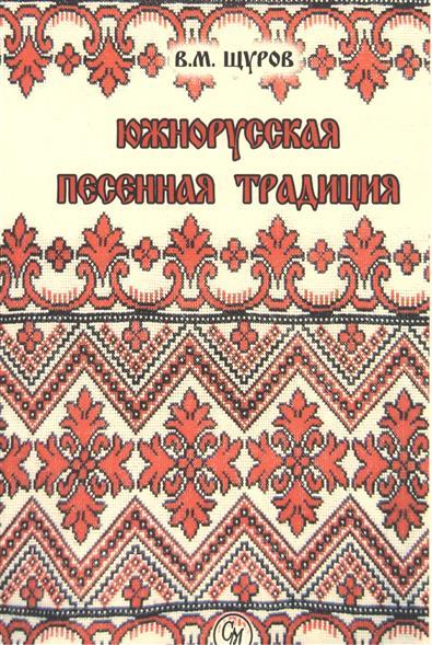 Южнорусская песенная традиция. Репринтное издание