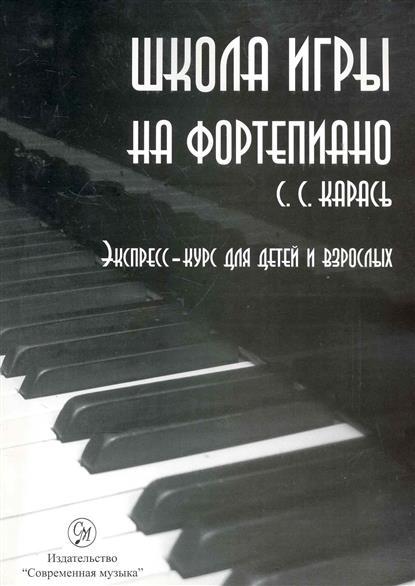 Школы игры на фортепиано Метод формир. пианистич. мышления…