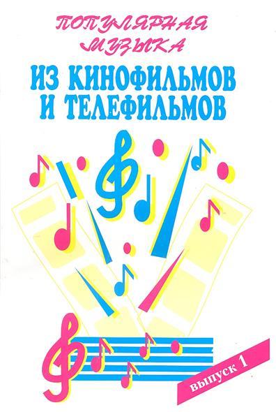 Популярная музыка из кинофильмов и телефильмов Ч.1