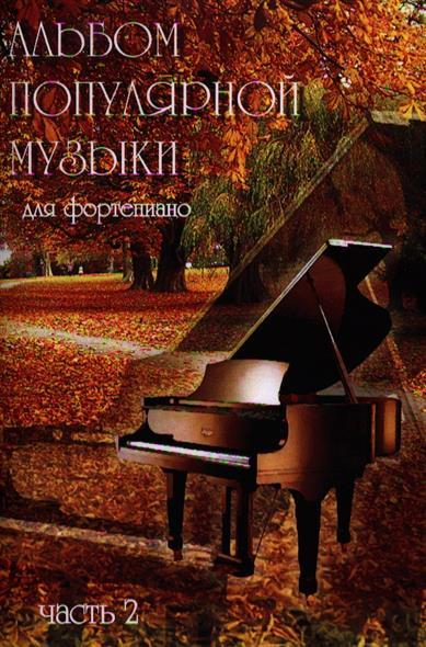 Альбом поп. музыки для фортепиано Вып.2