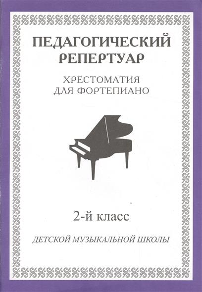 Хрестоматия для фортепиано 2 кл. ДМШ