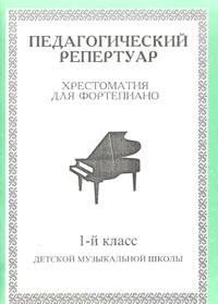 Пед. репертуар Хрест. для форт. 1 кл ДМШ
