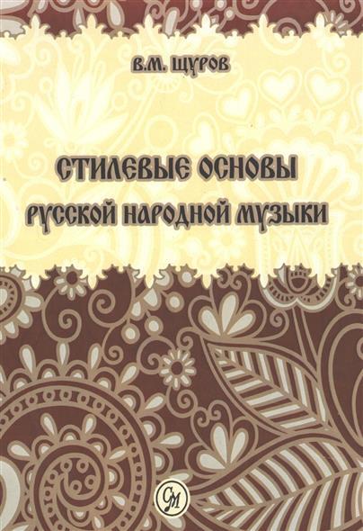 Стилевые основы русской народной музыки. 2-е издание, исправленное