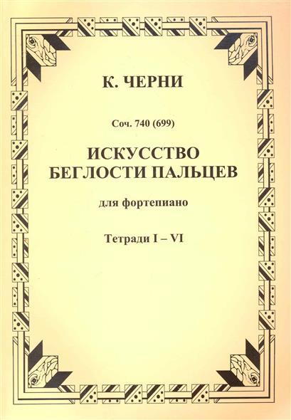 Искусство беглости пальцев для фортепиано Соч. 740
