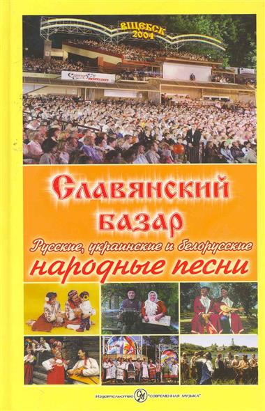 Славянский базар Песенник
