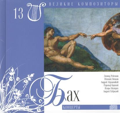 Великие композиторы. Том 13. Иоганн Себастьян Бах (1685-1750). (+CD