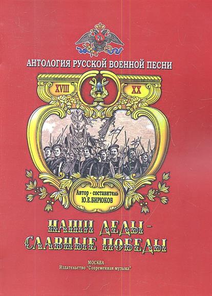 Наши деды - славные победы. Антология русской военной песни. Том 1