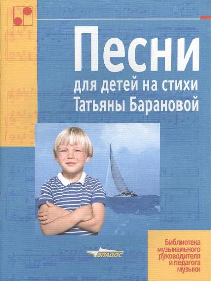 Песни для детей на стихи Татьяны Барановой. Ноты