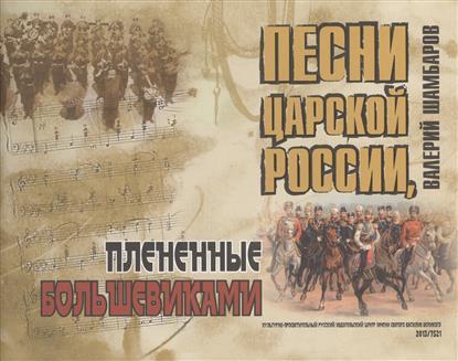 Песни Царской России, плененные большевиками (+CD)