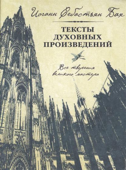 Иоганн Себастьян Бах. Тексты духовных произведений. Все творения великого мастера. Второе, исправленное издание