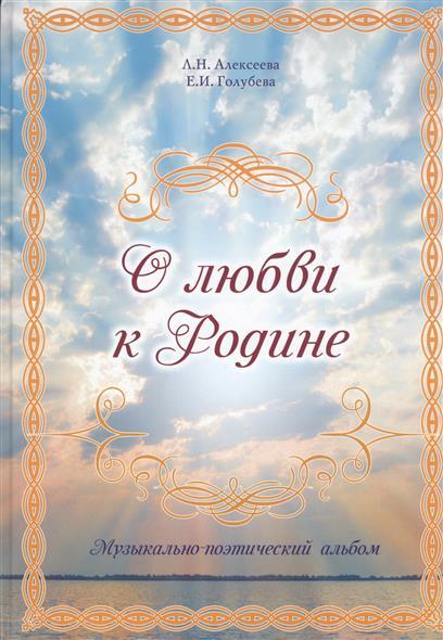 О любви к Родине. Музыкально-поэтический альбом