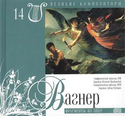 Великие композиторы. Том 14. Рихард Вагнер (1813-1883). (+CD