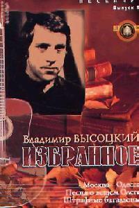 Владимир Высоцкий: Избранное. Песенник