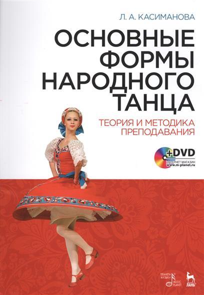 Основные формы народного танца. Теория и методика преподавания (+DVD)