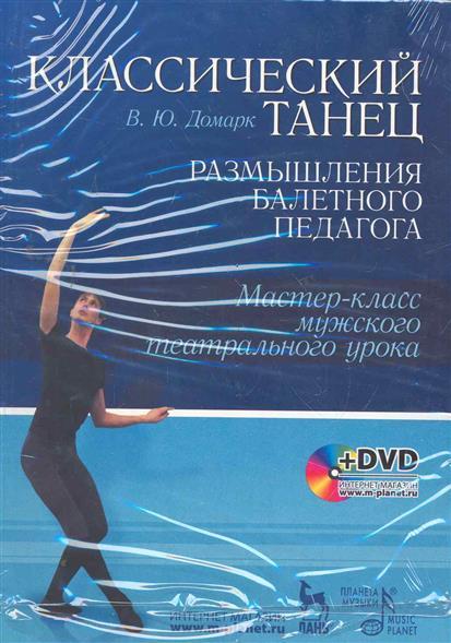 Классический танец Размышления балетного педагога