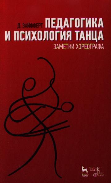 Педагогика и психология танца. Заметки хореографа. Учебное пособие