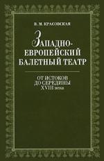 Западноевропейский балетный театр От ист. до серед. 18 в.