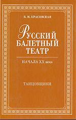 Русский балетный театр начала 20в.Танцовщики