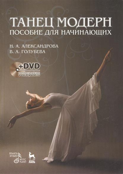Танец модерн. Пособие для начинающих (+DVD)