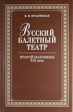 Русский балетный театр второй половины 19 века