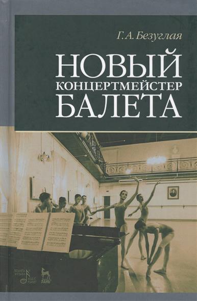 Новый концертмейстер балета