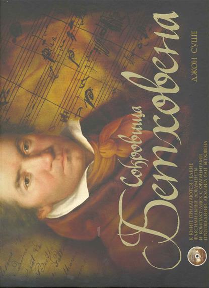 Сокровища Бетховена