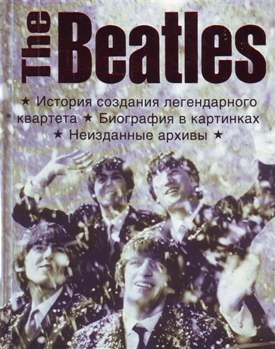 The Beatles История создания легендарного квартета Биография…
