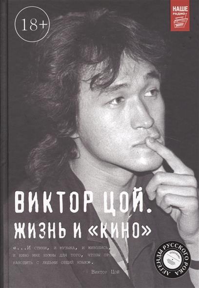 Виктор Цой. Жизнь и