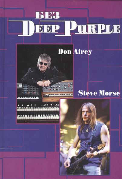 Без Deep Purple. Стив морс, Дон Эйри. Том 10