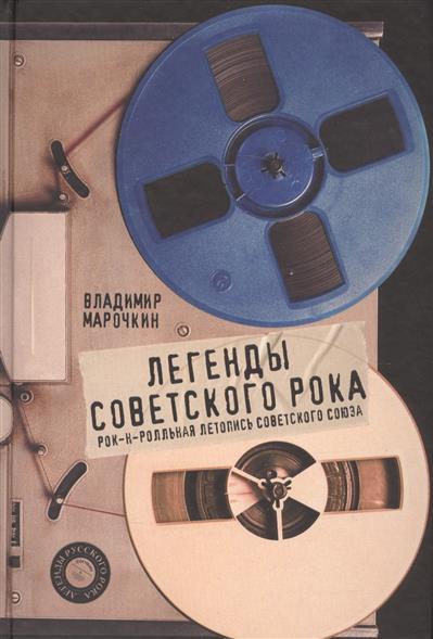 Легенды советского рока